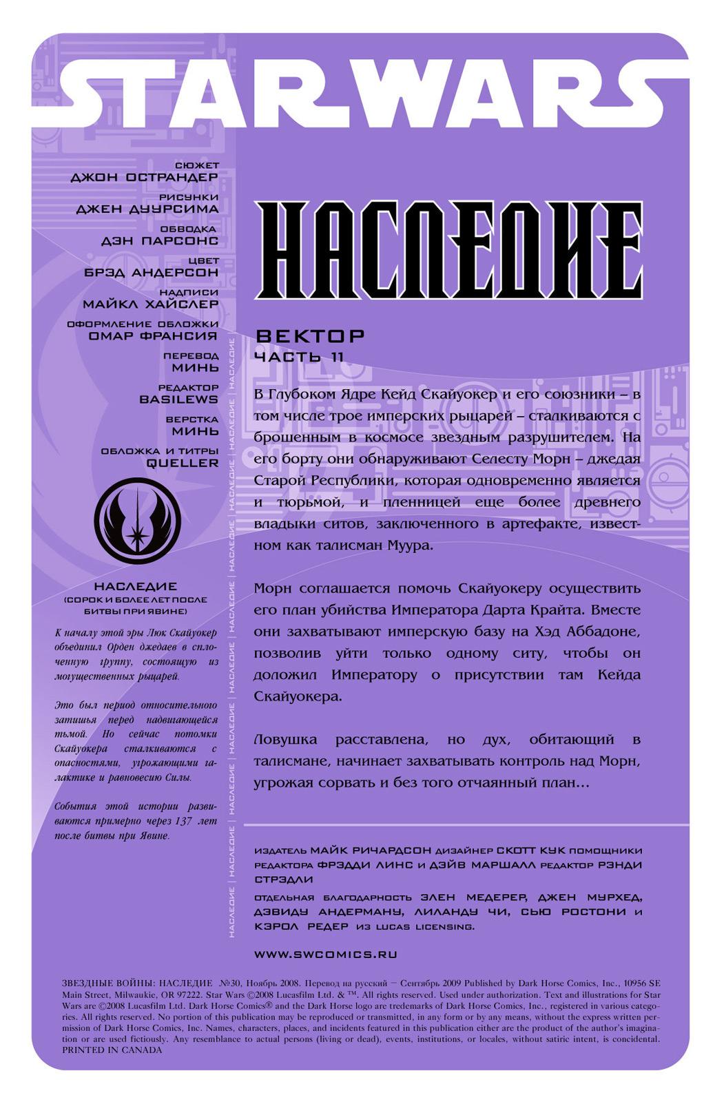 Сценарии на русском читать